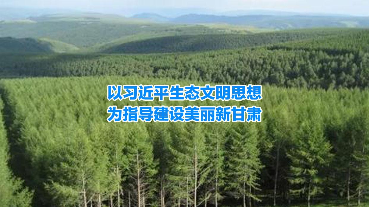 以习近平生态文明思想为指导建设美丽新甘肃